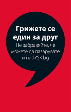 Каталог на JYSK от ( Остават 2 дни )