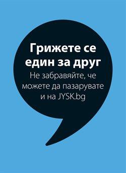 Каталог на JYSK от ( Преди 3 дни )