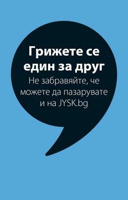 Каталог на JYSK в Бургас ( Изтекъл )