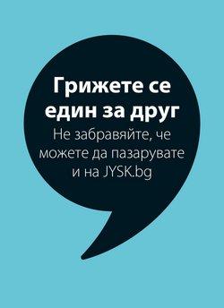 Каталог на JYSK от ( Остават 3 дни )