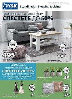 Оферти за Мебели в каталога JYSK от ( Остават 5 дни)