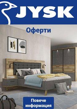 Оферти за JYSK в каталога JYSK от ( Току що публикувано)