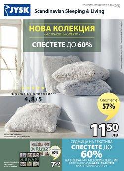 Оферти за Мебели в каталога JYSK от ( Остават 4 дни)