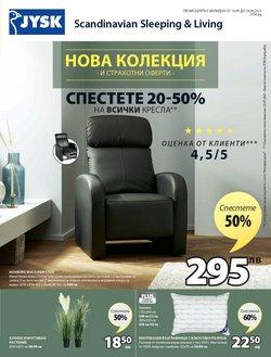 Оферти за Мебели в каталога JYSK от ( Остават 11 дни)
