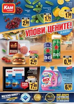 Оферти за Супермаркети в каталога КАМ МАРКЕТ от ( Остават 2 дни)