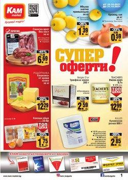 Оферти за Супермаркети в каталога КАМ МАРКЕТ от ( Публикувано днес)