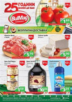 Оферти за Супермаркети в каталога Булмаг на в Варна ( Остават 3 дни )