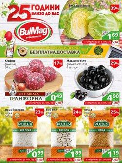 Оферти за Супермаркети в каталога Булмаг на в Каспичан ( Остават 3 дни )