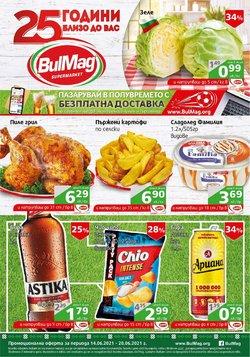Оферти за Супермаркети в каталога Булмаг от ( Остават 2 дни)