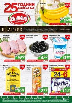 Оферти за Супермаркети в каталога Булмаг от ( Току що публикувано)