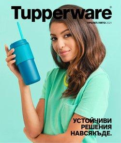 Оферти за Мебели в каталога Tupperware от ( Повече от 1 месец)