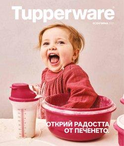 Оферти за Tupperware в каталога Tupperware от ( Повече от 1 месец)