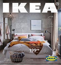 Каталог на Ikea от ( Повече от 1 месец )
