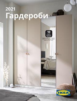 Каталог на Ikea в Варна ( Повече от 1 месец )