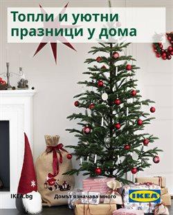 Каталог на Ikea в Варна ( Изтекъл )