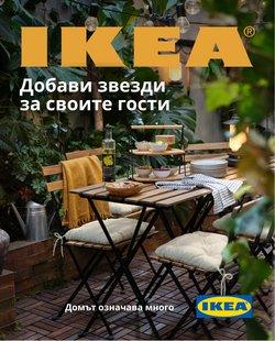 Оферти за Мебели в каталога Ikea от ( Публикувано днес)