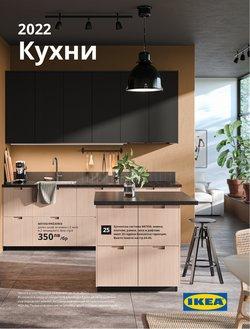 Оферти за Мебели в каталога Ikea от ( Повече от 1 месец)