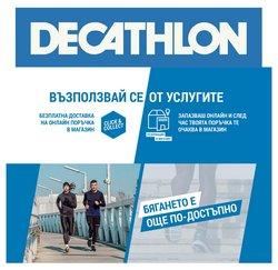 Каталог на Decathlon от ( Изтекъл )