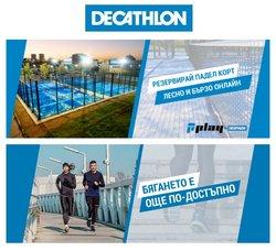 Каталог на Decathlon от ( Току що публикуван )