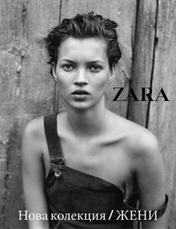 Оферти за Дрехи и обувки в каталога Зара от ( Остават 29 дни)