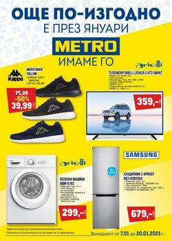 Оферти за Супермаркети в каталога Метро на в София ( Изтича днес )