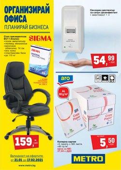 Оферти за Супермаркети в каталога Метро на в Варна ( Току що публикуван )