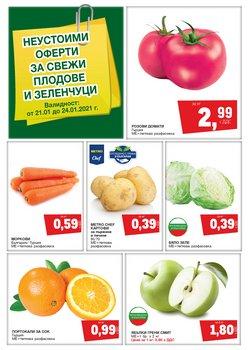 Оферти за Супермаркети в каталога Метро на в Варна ( Остават 3 дни )