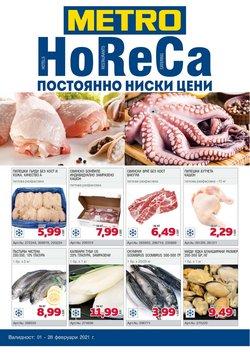 Оферти за Супермаркети в каталога Метро от ( Остават 2 дни )