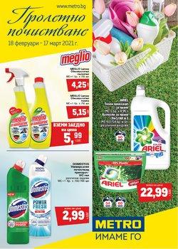 Оферти за Супермаркети в каталога Метро от ( Остават 19 дни )