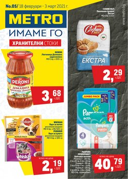Оферти за Супермаркети в каталога Метро от ( Остават 5 дни )