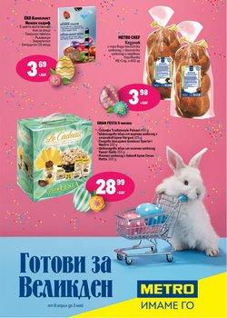 Оферти за Великден в каталога Метро от ( Остават 11 дни)