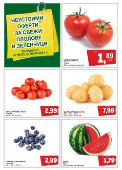 Оферти за Супермаркети в каталога Метро от ( Публикувано днес)