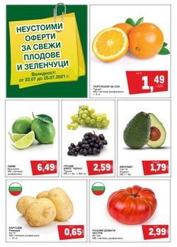 Оферти за Супермаркети в каталога Метро от ( Изтича утре)