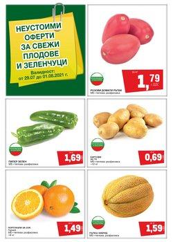 Оферти за Супермаркети в каталога Метро от ( Изтича днес)