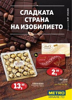 Оферти за Супермаркети в каталога Метро от ( Остават 2 дни)