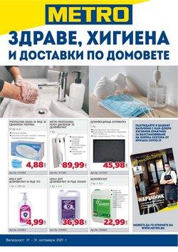 Оферти за Супермаркети в каталога Метро от ( Остават 13 дни)