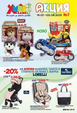 Оферти за Детски стоки в каталога Хиполенд от ( Остават 9 дни)