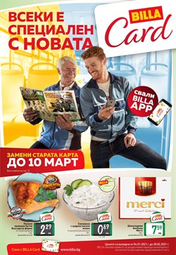 Оферти за Супермаркети в каталога Billa на в Варна ( Повече от 1 месец )
