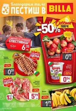 Оферти за Супермаркети в каталога Billa на в Благоевград ( Изтича утре )