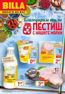 Оферти за Супермаркети в каталога Billa на в Благоевград ( Току що публикуван )