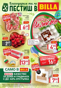 Оферти за Супермаркети в каталога Billa на в Каспичан ( Публикувано днес )