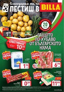 Оферти за Супермаркети в каталога Billa от ( Публикувано днес)