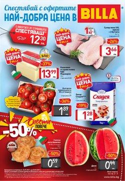 Оферти за Супермаркети в каталога Billa от ( Остават 3 дни)