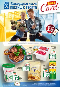 Оферти за Супермаркети в каталога Billa от ( Остават 12 дни)
