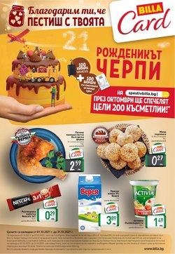 Оферти за Супермаркети в каталога Billa от ( Остават 13 дни)