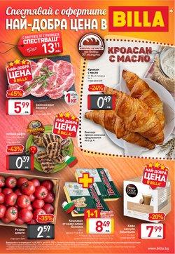 Оферти за Супермаркети в каталога Billa от ( Остават 2 дни)