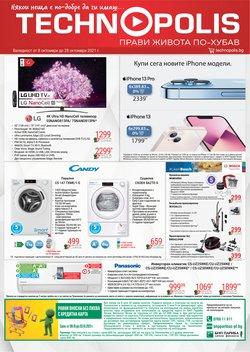Оферти за Техника и электроника в каталога Технополис от ( Остават 3 дни)