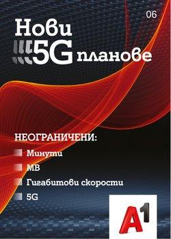 Оферти за Техника и электроника в каталога A1 от ( Остават 12 дни)