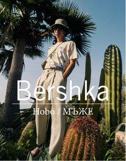 Оферти за Bershka в каталога Bershka от ( Остават 26 дни)