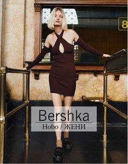 Оферти за Дрехи и обувки в каталога Bershka от ( Изтича утре)